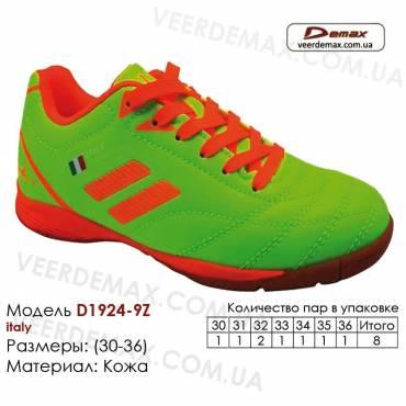 Кроссовки футбольные Demax футзал D-1924-9Z Италия кожа 30-36