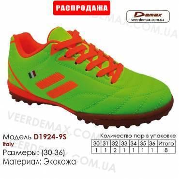 Кроссовки футбольные Demax сороконожки D-1924-9S Италия кожа 30-36