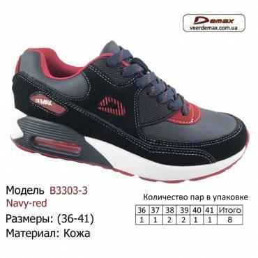 Кроссовки Demax - 3303-3 кожаные 36-41 т. синие, красные. Купить кроссовки demax