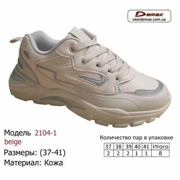Кроссовки Demax 37-41 кожа - 2104-1 бежевые