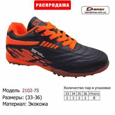 Кроссовки Demax 33-36 экокожа - 2102-7S черно-оранжевые