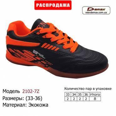 Кроссовки Demax 33-36 экокожа - 2102-7Z черно-оранжевые