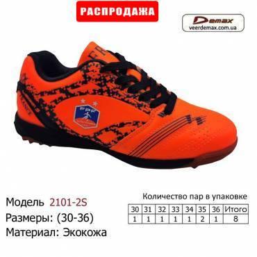 Кроссовки Demax 30-36 экокожа - 2101-2S оранжевые