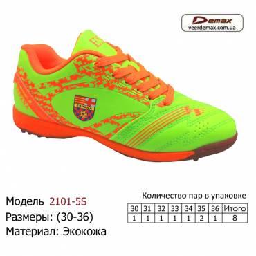 Кроссовки Demax 30-36 экокожа - 2101-5S зеленые