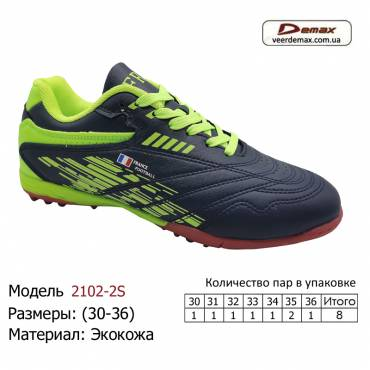 Кроссовки Demax 30-36 экокожа - 2102-2S черно-зеленые