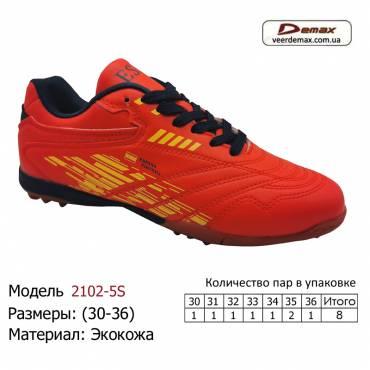 Кроссовки Demax 30-36 экокожа - 2102-5S оранжевые