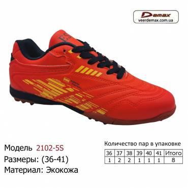 Кроссовки Demax 36-41 экокожа - 2102-5S оранжевые