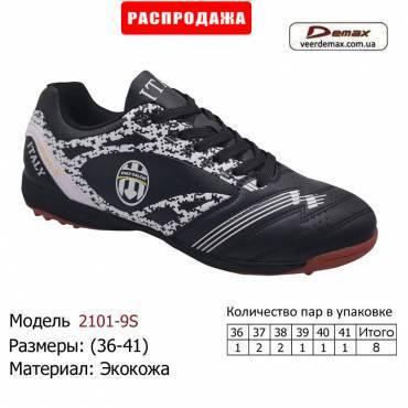 Кроссовки Demax 36-41 экокожа - 2101-9S черно-белые
