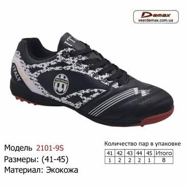Кроссовки Demax 41-45 экокожа - 2101-9S черно-белые