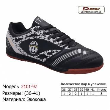 Кроссовки Demax 36-41 экокожа - 2101-9Z черно-белые