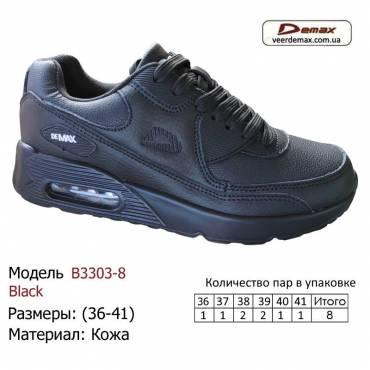 Кроссовки Demax 36-41 кожа - 3303-8 черные. Кожаные кроссовки купить оптом в Одессе.