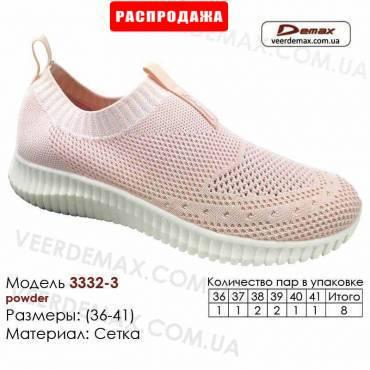Кроссовки Demax 36-41 сетка - 3332-3 пудра