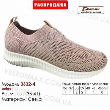 Кроссовки Demax 36-41 сетка - 3332-4 бежевые