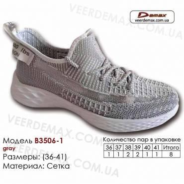 Кроссовки Demax B3506-1 серые 36-41 сетка