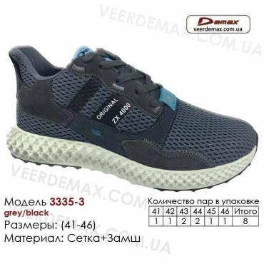 Кроссовки Demax 41-46 сетка - 3335-3 серые, черные