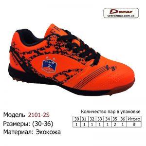 krossovki-demax-30-36-ekokozha-2101-2s-oranzhevye