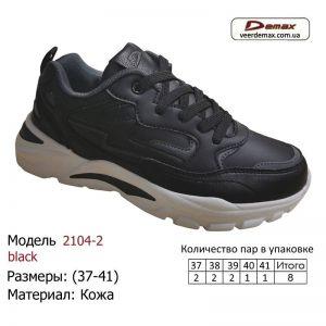 krossovki-demax-37-41-kozha-2104-2-chernye