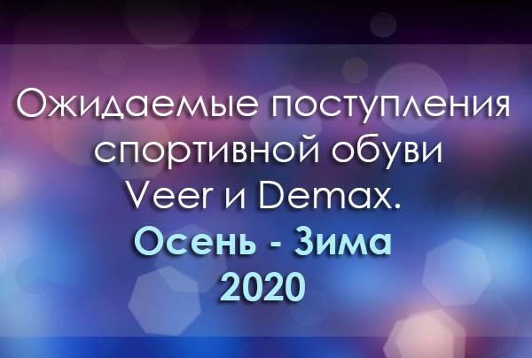 Осень - Зима 2020