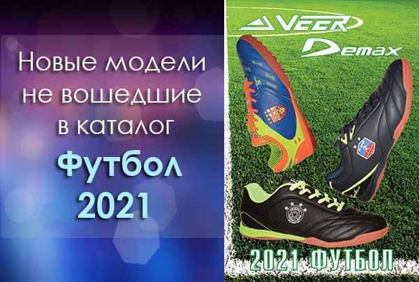 Футбол 2021
